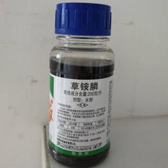 20%草胺磷水剂(母液)200ML限常熟地区