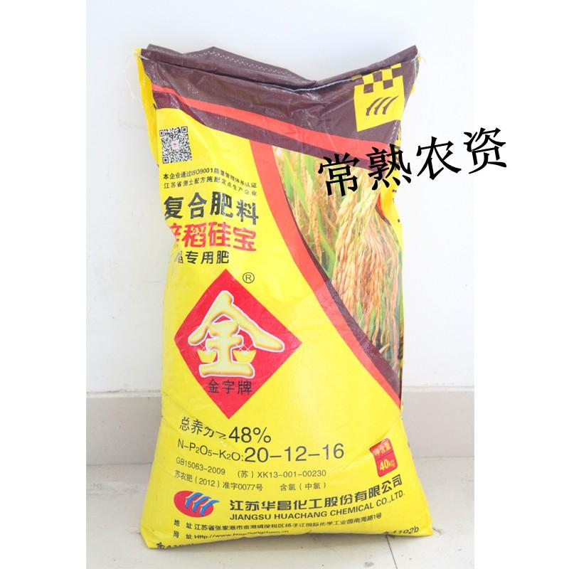48%稻硅宝复合肥(无货)