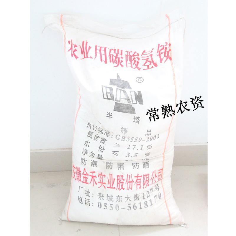 碳铵50kg