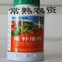 康扑液钙120ML
