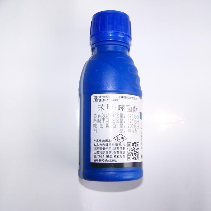 32.5%嘧菌酯.苯醚甲环唑100ML(限常熟地区)