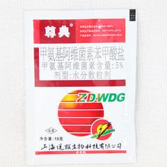 5.7甲氨基阿维菌素苯甲酸盐(限常熟地区) 零售价 10克