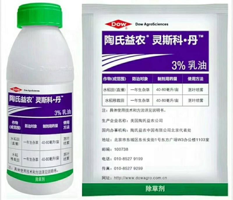 3%氯氟吡啶酯(灵斯科)100ML