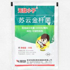 苏云金杆菌(限常熟地区) 零售价 50克