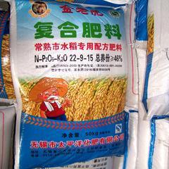46%水稻配方肥22-9-15 50kg