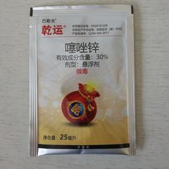 30%噻唑锌悬乳剂(乾运)(限常熟地区) 25ML