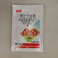 20%噻虫高氯氟悬乳剂(锁收) 10ML