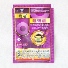 50%吡呀酮(飞电)(限常熟地区) 零售价 10克