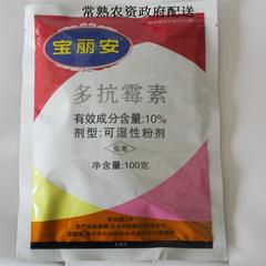 10%多抗霉素100克(限常熟地区) 零售价 100G