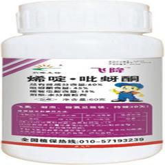 60%烯啶吡蚜酮水分散剂(限常熟地区) 10G