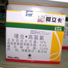 22%噻虫高氯氟(阿立卡)(限常熟地区) 零售价 10ML