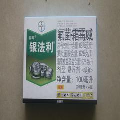 氟菌霜霉威(银法利)1(限常熟地区) 100ML