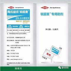 20%双氟氯吡(锐超麦)(限常熟地区) 零售价 5克