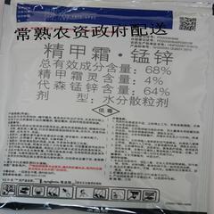 68%精甲霜锰锌(金雷多米尔)(限常熟地区) 零售价 100ML