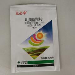 20%吡噻菌胺悬乳剂(限常熟使用) 10毫克