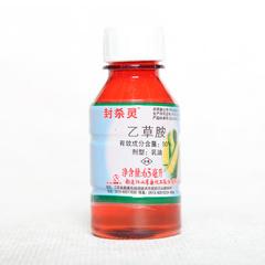 50%乙草胺(限常熟地区) 零售价 65ML