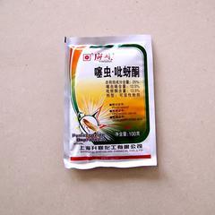 50%吡蚜异丙威(限常熟地区) 100克