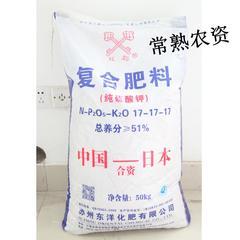 51%硫酸钾复合肥(东洋)