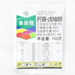 75%戊唑醇肟菌脂(拿敌稳)(限常熟地区) 5克