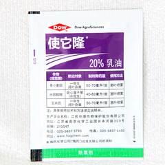 20%氯氟吡氧乙酸异辛酯(使它隆)(限常熟地区) 零售价 15ML