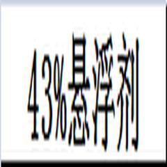 43%悬浮剂氟菌·肟菌酯(露娜森)(限常熟地区) 100ML