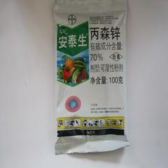 70%丙森锌(安泰生)(限常熟地区) 零售价 100克